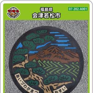 会津若松市(A001)のマンホールカード