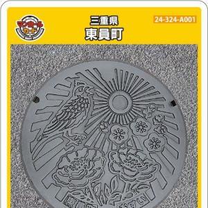 東員町(A001)のマンホールカード