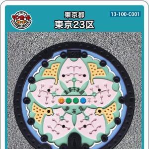 東京23区(C001)のマンホールカード