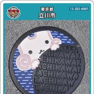 立川市(A001)のマンホールカード