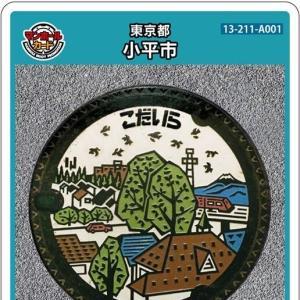 小平市(A001)のマンホールカード