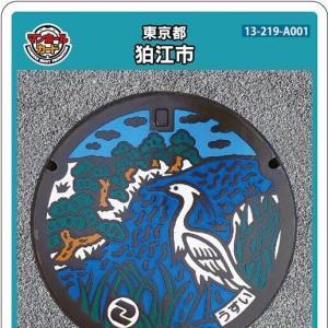 狛江市(A001)のマンホールカード