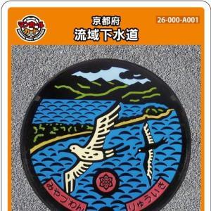 京都府(A001)のマンホールカード配布場所が変更されました