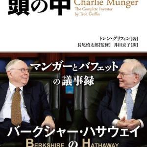 『完全なる投資家の頭の中』を読みました。