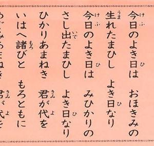 令和二年2/23(日) 天長節