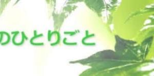 令和弐年6/9(火) ご挨拶「ねずブロ」の引っ越し