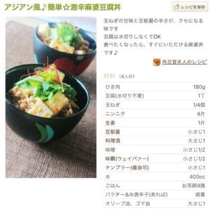 令和弐年6/14(日) 激辛麻婆豆腐丼