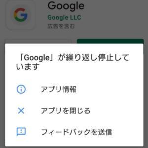 Googleがクラッシュ!