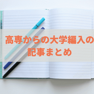 【随時更新】高専からの大学編入の記事まとめ