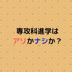 【高専からの進路】専攻科進学はアリかナシか?