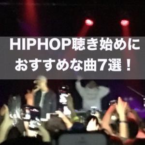 HIPHOP聴き始めにおすすめな曲7選!(MV有り)【日本語ラップ】