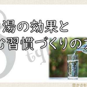 白湯の効果と飲む習慣づくりの方法