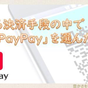 数ある決済手段の中で「PayPay」を選んだ理由