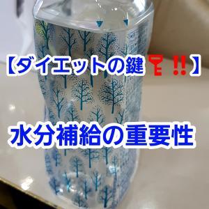 【ダイエットの鍵‼️】水分補給の重要性