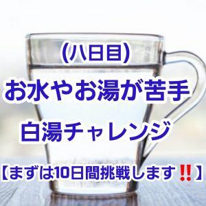 【10日間白湯チャレンジ】8日目