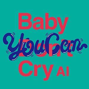 安室奈美恵『Baby Don't Cry』をモチーフ/サンプリングしたAI『Baby You Can Cry』