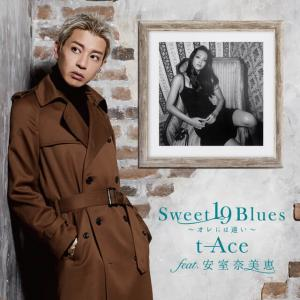 t-Ace『Sweet 19 Blues ~オレには遠い~ feat. 安室奈美恵』