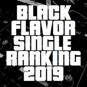 BLACK FLAVOR 洋楽シングル・ランキング 2019