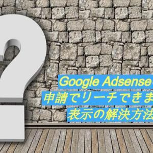 Google Adsenseの申請でリーチできません表示の解決方法【はてなブログの方向け】