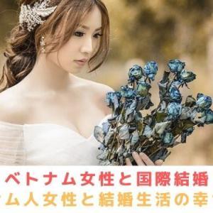 日本人男性必見!ベトナム人女性と結婚して幸せだと感じたこと5選!