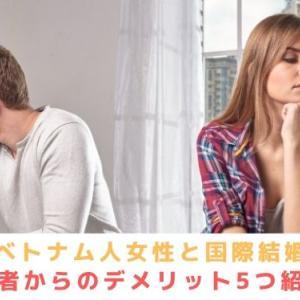 国際結婚検討中の方必見!日本人×ベトナム人国際結婚デメリット5選