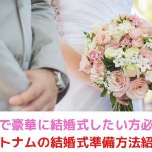 ベトナムで結婚式を挙げる方法解説と挙式費用っていくら掛かる?【日本人とベトナム人の国際結婚】