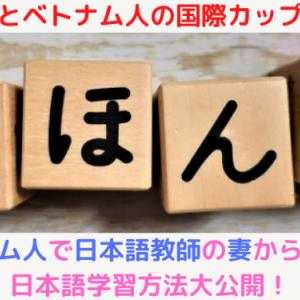 【初心者向け】ベトナム人の日本語勉強方法解説|日本語能力検定N1級を持つベトナム人妻に聞いてみた