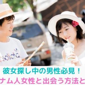 【実体験/出会い】日本でベトナム人女性と付き合い妻にした方法こっそり教えちゃいます・・・