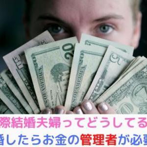 国際結婚したら夫婦間のお金の管理はどうすべき?国際結婚夫婦10組に聞いてみたよ!