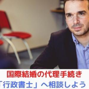 日本人配偶者ビサ取得は行政書士に依頼!行政書士が必要な場合と費用解説