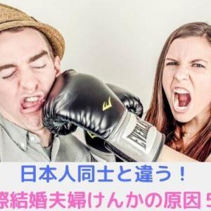 国際結婚夫婦ってどんなことでケンカするの?日本人と違う夫婦喧嘩のワケ5選!
