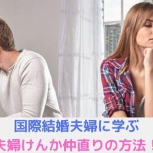 国際結婚夫婦はケンカの仲直りのプロ!?日頃からケンカしている経験数が違うんです!