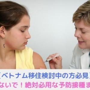 ベトナム移住検討者必見!忘れたら命に関わる病気と予防接種11選