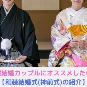 国際結婚夫婦が挙式した世界が注目する日本伝統の神前式|Goodポイント6つ紹介!