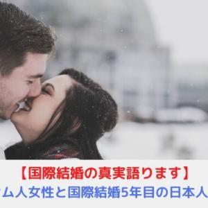 ベトナム人女性と出会い国際結婚したことは正解?人生のミス?【5年目夫婦が真実を話します】