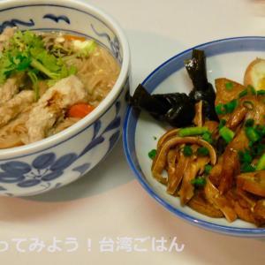一日料理教室で台湾屋台料理を習ってきました。