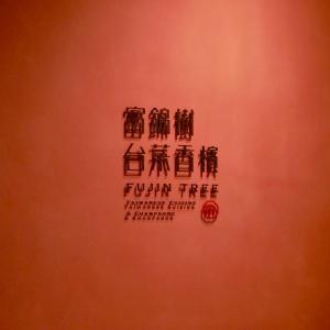 日本初上陸の台湾料理店「富錦樹台菜香檳」でランチ♪