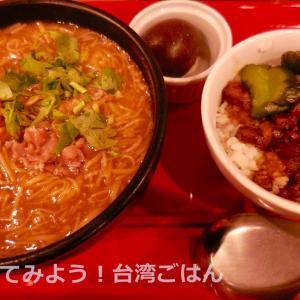 新橋「台湾麺線」で麺線と滷肉飯セット♪