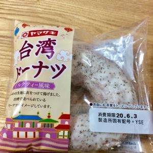 ここ最近の台湾風〇〇・その4 台湾ドーナツ