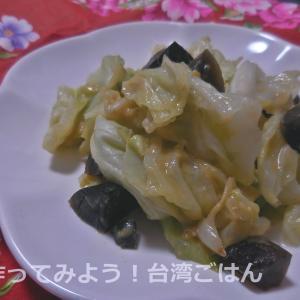 【レシピあり】キャベツがいくらでも食べられる♪金沙高麗菜