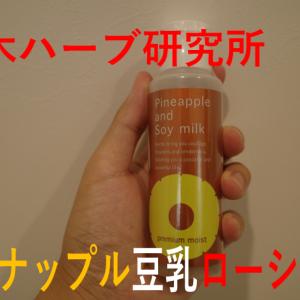 パイナップル豆乳ローションで髭は消えるのか・・・!(鈴木ハーブ研究所)実験中