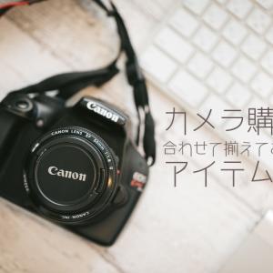 【カメラ】購入と合わせて揃えておきたい「アイテム5選」とは?