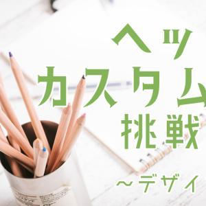 【ドールカスタム】ヘッドカスタムに挑戦してみよう! ~デザイン編~