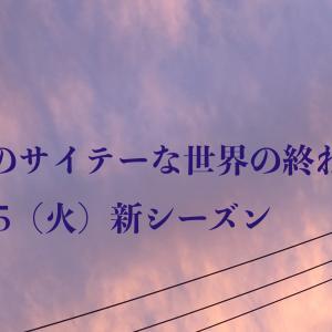 11/5(火)に新シーズン配信予定「このサイテーな世界の終わり」
