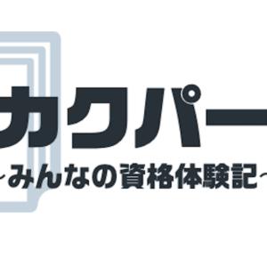 「シカクパーク〜みんなの資格体験記〜」をリリースしました!