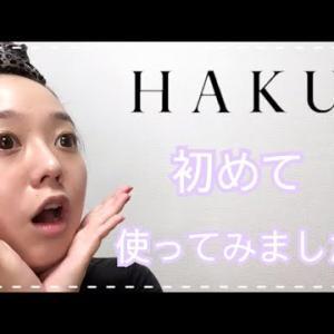 【HAKUの薬用美白美容液ファンデを検証】HAKU whitening beauty essence foundation review