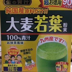 大麦若葉由来の青汁生活始めよう! 青汁の苦手意識は原料にあった!