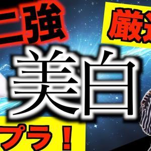 【プチプラ】究極の美白スキンケア!〜美白二強が厳選〜