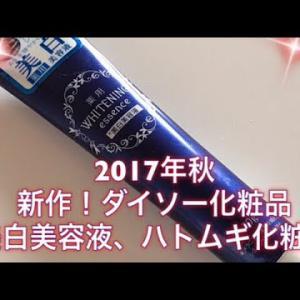 2017年秋新作ダイソー化粧品レビュー!薬用ホワイトニング美容液、ハトムギ化粧水、日本酒と米セラミド、美白美容液、美容液