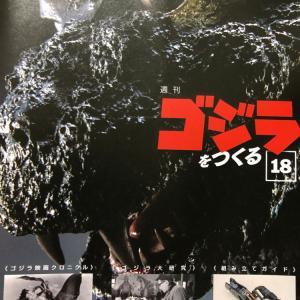 週刊ゴジラをつくる【18】